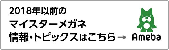 Amebaブログを開く